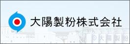 大陽製粉株式会社