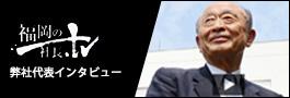 福岡の社長.tv 弊社代表インタビュー