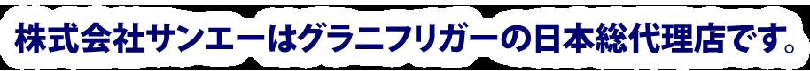株式会社サンエーはグラニフリガーの日本総代理店です。
