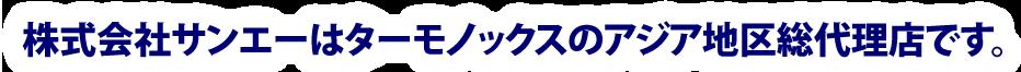 株式会社サンエーはターモノックスのアジア地区総代理店です。